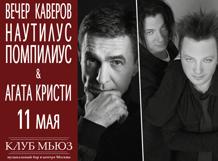 Вечер Каверов Наутилус и Агата Кристи