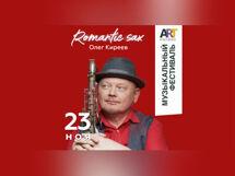 Олег Киреев. Romantic SAX 2019-11-23T19:00