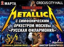 Metallica Show S&amp;M Tribute  с симфоническим оркестром<br>