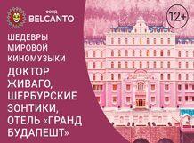 Доктор Живаго, Шербурские зонтики, Отель «Гранд Будапешт» 2019-11-23T18:00 aquaton отель 3 800