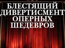 Блестящий дивертисмент оперных шедевров<br>