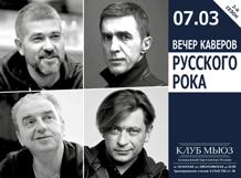 Вечер Каверов Русского Рока 2019-03-07T20:00 casual день рождения 2018 02 07t20 00