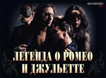 Легенда о Ромео и Джульетте 2019-11-05T19:00 заячий стон о театре 2019 01 05t19 00