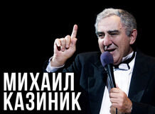 Михаил Казиник. «Литературные истории. Как полюбить читать»<br>
