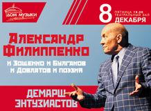 Александр Филиппенко Демарш Энтузиастов<br>