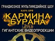 Грандиозное мультимедийное шоу. Карл Орф «Кармина Бурана» 2018-12-06T19:00