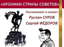 «Хроники Страны Советов» М.Зощенко,  И.Ильф и Е. Петров
