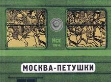 Москва – Петушки<br>