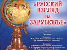 Русский взгляд на зарубежье<br>