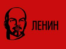 Кто такой Ленин. Жизнь и заветы Вождя сквозь призму философии Рерихов