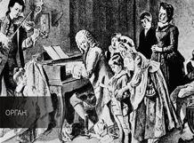 Органная музыка от Барокко до Романтики 2019-08-15T19:30 цена