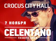 Челентано Трибьют-шоу (Celentano Tribute show)
