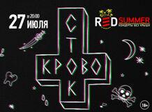 Кровосток. Red Summer. Концерт без крыши 2018-07-27T20:00