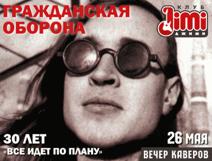 Вечер Каверов Гражданской Обороны (Летов)
