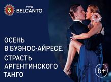 Осень в Буэнос-Айресе. Страсть Аргентинского танго 2019-10-20T15:00