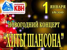 Новогодний концерт «Хиты шансона»<br>