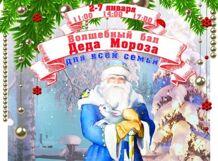 Волшебный бал Деда Мороза<br>