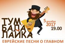 Тум, Балалайка! 2017-12-05T19:00