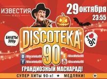 DISCOTEKA 90! HALLOWEEN 90-х!