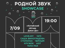 Родной звук Showcase. Moscow Music Week