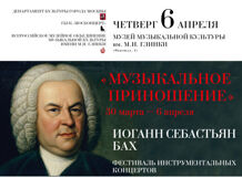И.С. Бах. Музыкальное приношение. Фестиваль инструментальных концертов<br>