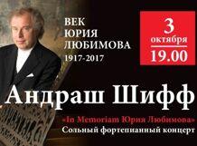 «In Memoriam Юрия Любимова» Сольный фортепианный концерт Сэра Андраша Шиффа