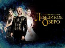 Евгений Плющенко. Ледовое шоу «Лебединое озеро» 2018-12-30T13:00