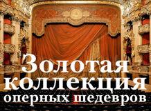 Золотая коллекция оперных шедевров 2019-07-18T19:00 мифическая история 2019 05 18t19 00