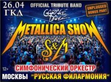 Metallica Show S and M tribute с симфоническим оркестром 2018-04-26T19:00 сорочка avanua safire черный s m