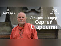 Сергей Старостин. Беседа о русских инструментах 2019-09-28T15:00