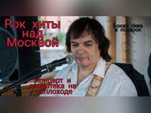 Рок- хиты над Москвой. Концерт и дискотека на теплоходе 2019-08-26T20:00 цена