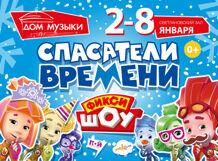 Новогоднее Фикси-шоу