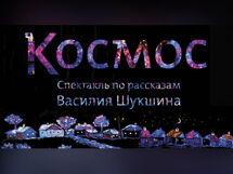Космос 2019-11-28T19:00 все цены
