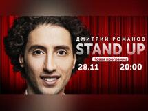 Дмитрий Романов. Stand UP 2019-11-28T20:00
