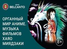 Органный мир Аниме. Музыка фильмов Хаяо Миядзаки 2019-09-29T17:00