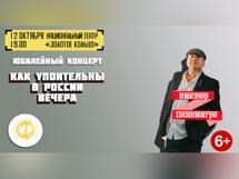 Виктор Пеленягре 2019-10-12T19:00 тарзан love story 2018 10 12t19 00