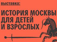 История Москвы для детей и взрослых