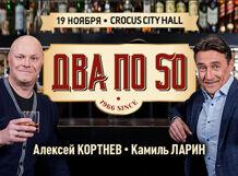 Алексей Кортнев и Камиль Ларин. Два по 50<br>