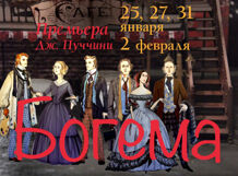 Дж. Пуччини «Богема» 2018-02-02T19:00 кармен 2018 02 02t19 00