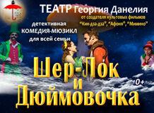 Шер-Лок и Дюймовочка 2019-10-13T14:00 дюймовочка 2018 05 12t12 00