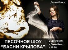 Песочное шоу Басни Крылова с живой музыкой и чтецом<br>