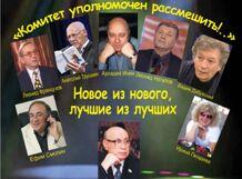 Веселый концерт писателей-сатириков «Комитет уполномочен рассмешить» от Ponominalu