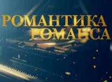 Гала-концерт «Романтика романса» 2017-10-19T19:00