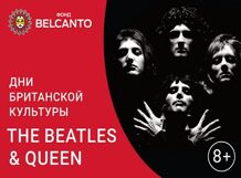 цена на The Beatles & Queen 2019-12-07T19:00