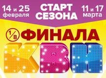 1/8 финала КВН 2017. ТВ-съемка!<br>