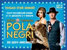 3D шоу-мюзикл «Пола Негри» 2017-12-21T20:00 pola ba 20ml 12