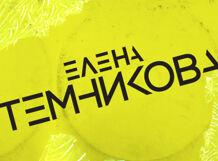 Елена Темникова. Сольный концерт 2019-10-19T20:00 темникова елена