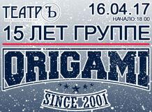 Оригами - 15 лет!<br>