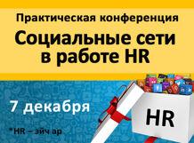 Социальные сети в работе HR