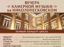 Вечер камерной музыки на Николопесковском<br>